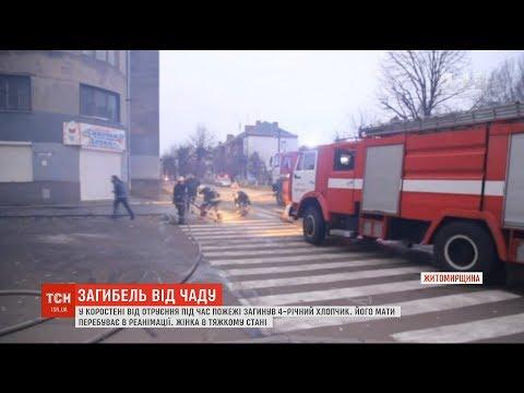 ТСН: У Коростені спалахнула пожежа в багатоповерхівці, загинула дитина