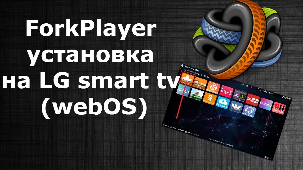 forkplayer tv smart tv remotefork
