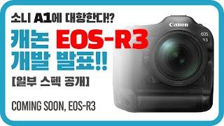 캐논 EOS-R3 풀프레임 미러리스 카메라 개발 발표!…