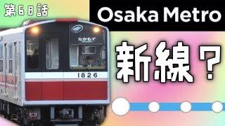 大阪地下鉄9号線計画は実現するのか?〜迷列車【中の人編】
