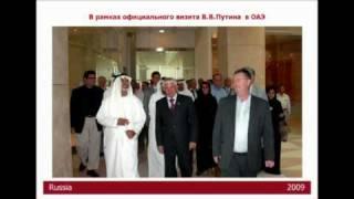 Российский выставочный центр в ОАЭ