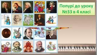 """Попурі до уроку музичного мистецтва  №33 в 4 класі """" Пригадай твори музичного мистецтва"""""""