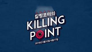 [#킬링포인트] 지극히 주관적인 킬링포터가 뽑은 이번주 TOP5!! (06.12-06.17)