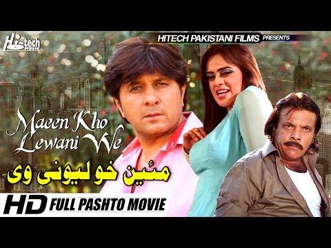MAEEN KHO LEWANI WE - ARBAAZ KHAN & SOBIA KHAN -  (2017 PASHTO MOVIE) - OFFICIAL PAKISTANI MOVIE thumbnail