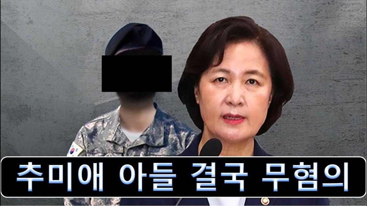 추미애 아들 결국 무혐의, 정의가 사라진다