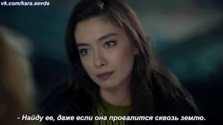 Черная любовь Kara Sevda 59 анонс_1 рус суб