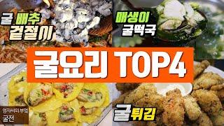 굴요리 TOP4 굴씻는법, 굴배추겉절이, 매생이굴떡국,…