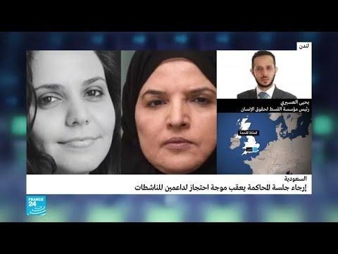 تأجيل جلسة محاكمة ناشطات حقوقيات في السعودية  - 17:55-2019 / 4 / 17