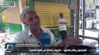 مصر العربية | العرقسوس والتمر والسوبيا .. مشروبات رمضانية على الموائد المصرية