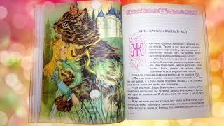 Сказки на ночь для детей . Аудиосказка Кип, заколдованный кот.