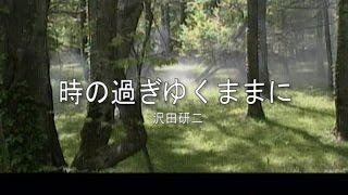 時の過ぎゆくままに (カラオケ) 沢田研二