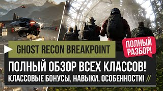 Ghost Recon Breakpoint – Классы: Медик, Пантера, Штурмовик, Снайпер! Полный Обзор! [PC, PS4, XBOX]