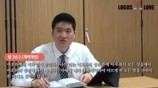 [정택주] 하나님이 한국을 전쟁으로 심판하실 수 밖에 없는 7 가지 이유