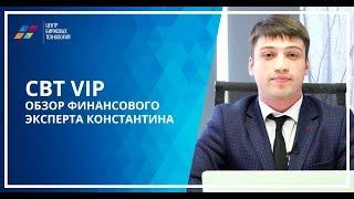 видео VIP-Cчет Platinum