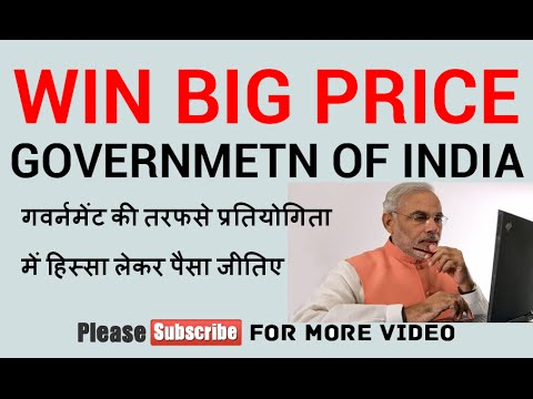 Win Big Price Government of India Competition Hurry Up