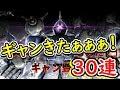 【バトオペ2】ギャンがキタァァァァァ!!30連ぶっぱまさかの、、、【GBO2】