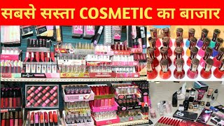 COSMETIC WHOLESALE MARKET At VERY CHEP PRICE MAKEUP KIT AND COSMETIC PRODUCT SADAR BAZAR |