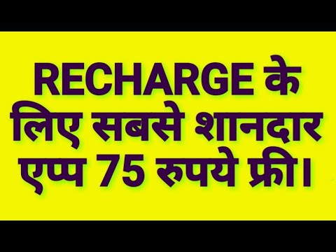 Best 5 cashback apps for recharge bill payment and much more.