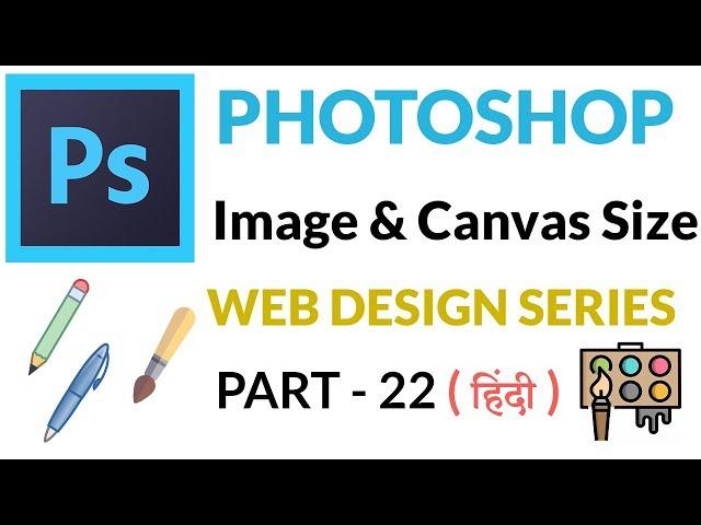 Photoshop Image Size Canvas Size Part 22 Web Design Series Hindi Youtube