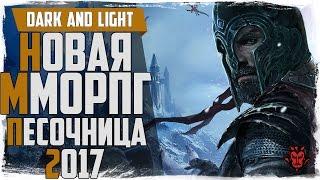 Dark and light. Обзор новой MMORPG 2017