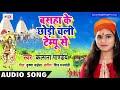 #Kalpana Pandey (2018) धमाकेदार KANWAR SONG - बसहा के छोड़ी चली टेम्पू से - Hit Bhojpuri BOLBAM 2018