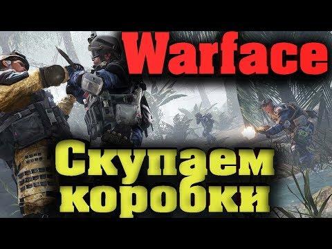 Покупаем оружие, коробочки и шмот 11 ранга - Warface