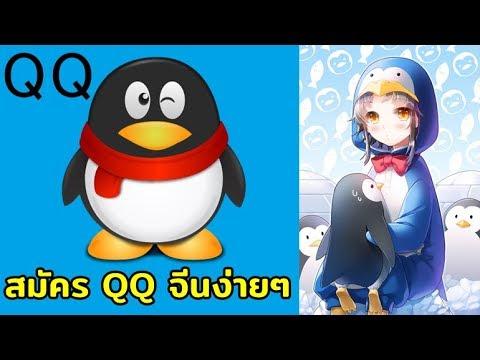 สมัคร QQ จีน 2020 (Apply for QQ China 2020)
