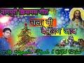 Chala ni Baitulam Jab // New Nagpuri Christmas Song 2018