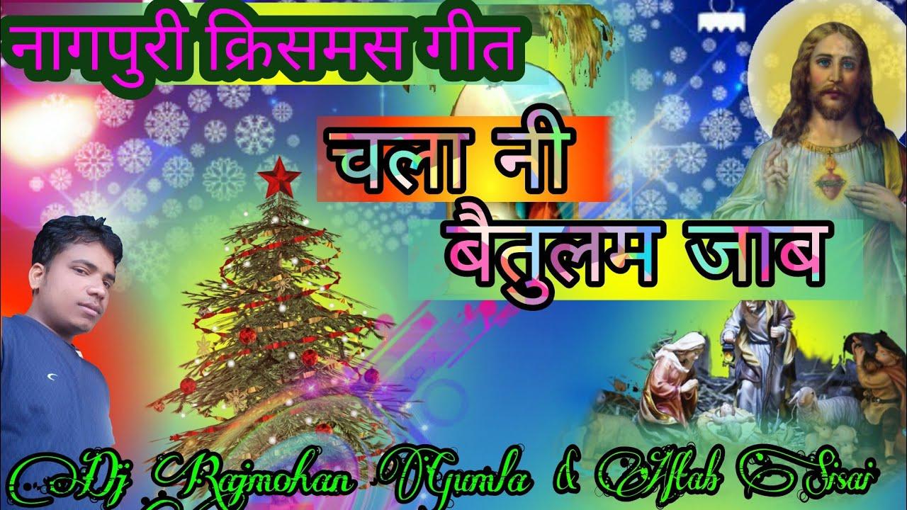 Chala ni Baitulam Jab // New Nagpuri Christmas Song 2018 - YouTube