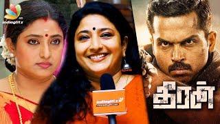 I hesitated to play an OLD aged MOM : Priyamanaval Serial Actress actress Praveena | Theeran Teaser
