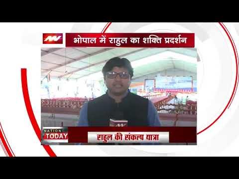 Rahul Gandhi launching poll campaign in Madhya Pradesh today - 동영상
