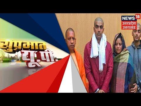 उत्तर प्रदेश की ताजा खबरें   Suprabhat Uttar Pradesh   February 18, 2019
