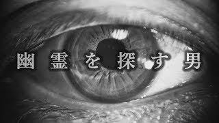 【ホラー短編】『幽霊を探す男』(曰く付き物件)