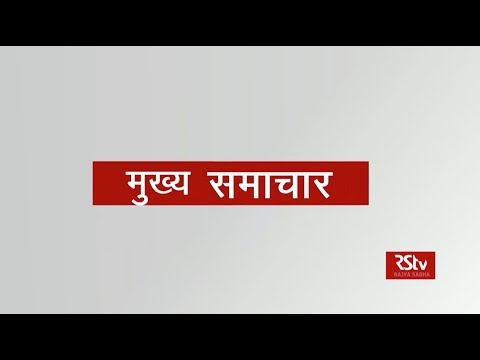 Top Headlines (Hindi - 9 am)