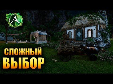 ArcheAge - СЛОЖНЫЙ ВЫБОР!