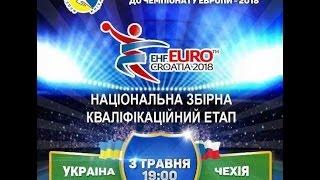 Гандбол, мужчины. Украина - Чехия. Отбор на Евро-2018. сумы, 3/04/2014. Прямая трансляция