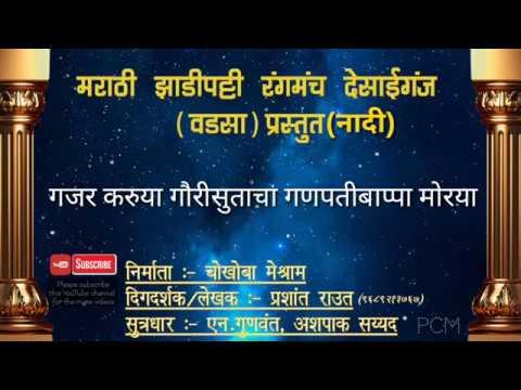 मराठी झाड़ीपट्टी रंगमंच देसाईगंज (वड़सा) प्रस्तुत नादी लिरिक्स    आरती करुया गणरायाची    Piyush   