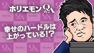 堀江貴文のQ&A vol.562〜幸せのハードルは上がっている!?〜