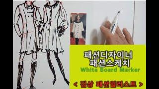 패션일러스트[Fashion Illustration] :…