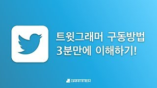 트윗그래머 구동방법 3분만에 이해하기! [트위터 자동 …