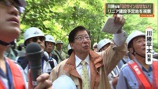 川勝知事 リニア建設予定地を視察 本体工事「GOサイン出せない」