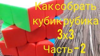 Как собрать кубик рубика 3х3? 2 - часть.