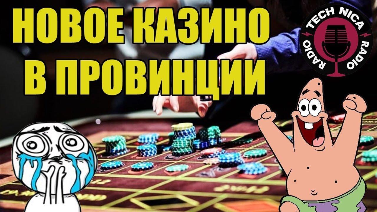 Покер??? Автоматы??? Новое Казино в Провинции! | игровые автоматы играть покер