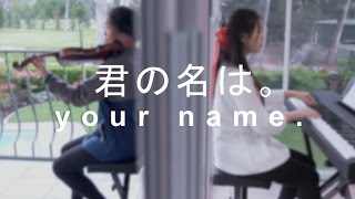 Kimi no Na wa [君の名は] OST - Kataware Doki (Violin/Pia...