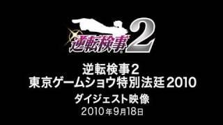 [TGS2010][09.18]逆転検事2 TGS特別法廷2010 ダイジェスト映像 thumbnail