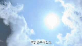 作詞の山元護久さんは「ひょっこりひょうたん島」の作者です。 みんなの...