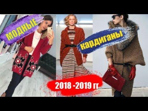 Модные кардиганы 2019 гг / ЗИМА- ВЕСНА  2019 года / Модные вещи на осень