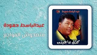 عبد الباسط حمودة - متصحوش المواجع | Abd El Basset Hamouda - Matsahosh El Mawaga