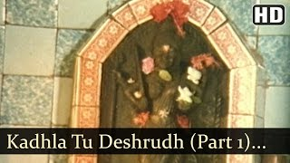Kadhla Tu Desrudh Part 1 | Deshrudh - Ek Parampara Songs| Kamlesh Sawant | Dasharth Hatiskar | Sad