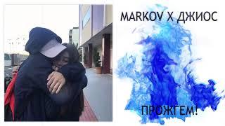 MARKOV X ДЖИОС  - ПРОЖГЕМ | НОВИНКА 2019